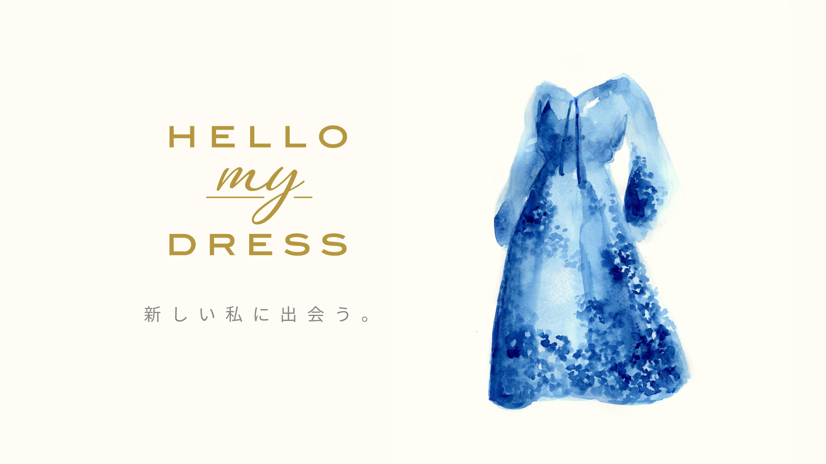 HELLO my DRESS 新しい私に出会う。